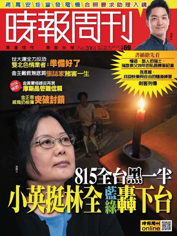 時報周刊 2017/8/18 第2061期
