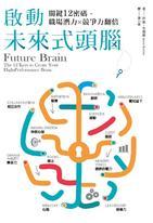 啟動未來式頭腦:關鍵12密碼,職場潛力X競爭力翻倍