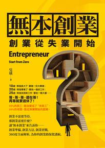 無本創業 創業從失業開始