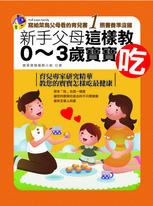 新手父母這樣教0-3歲寶寶吃
