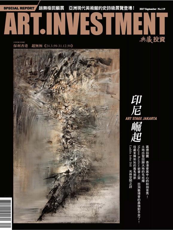 典藏投資119期 / 2017年9月號