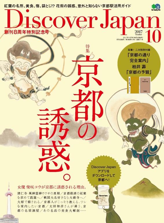 Discover Japan 2017年10月號 Vol.72 【日文版】