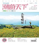 TOUR潮遊天下103期/2017年10月號