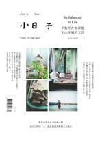 小日子享生活誌 NO.66