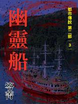 都市傳說第二部3:幽靈船