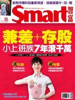 Smart智富月刊 2017年10月/230期