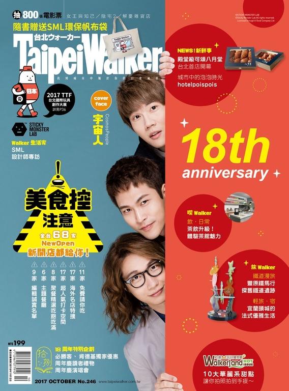 Taipei Walker 246期