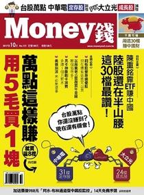 Money錢 No.121 2017年10月號