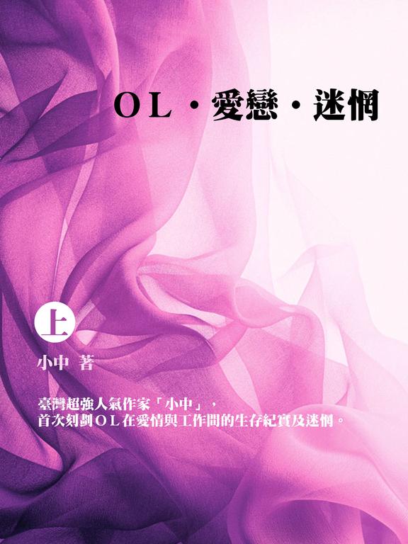 OL‧愛戀‧迷惘 上 (共3冊)