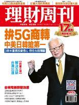 理財周刊893期:拚5G商轉 中美日韓搶第一