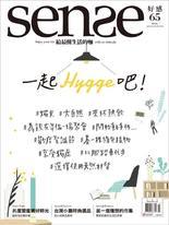 Sense 好感雜誌2017/10月號