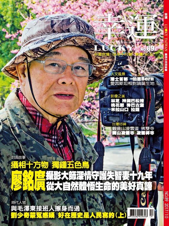 Lucky幸運雜誌 10月號/2017 第89期