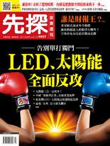 【先探投資週刊1957期】LED、太陽能全面反攻