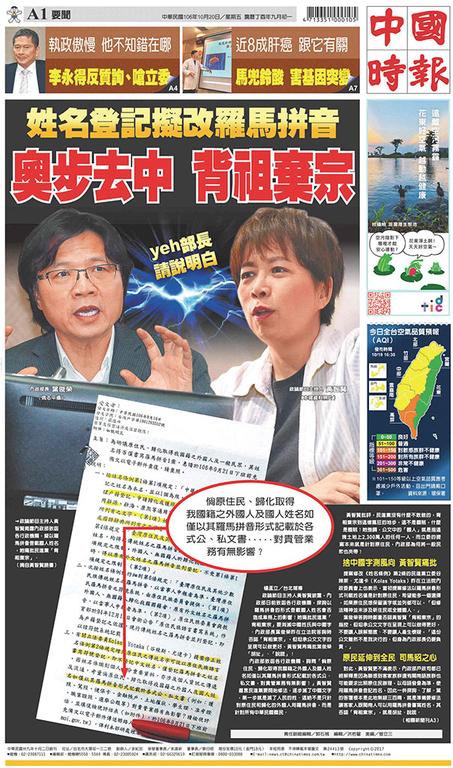 中國時報 2017年10月20日