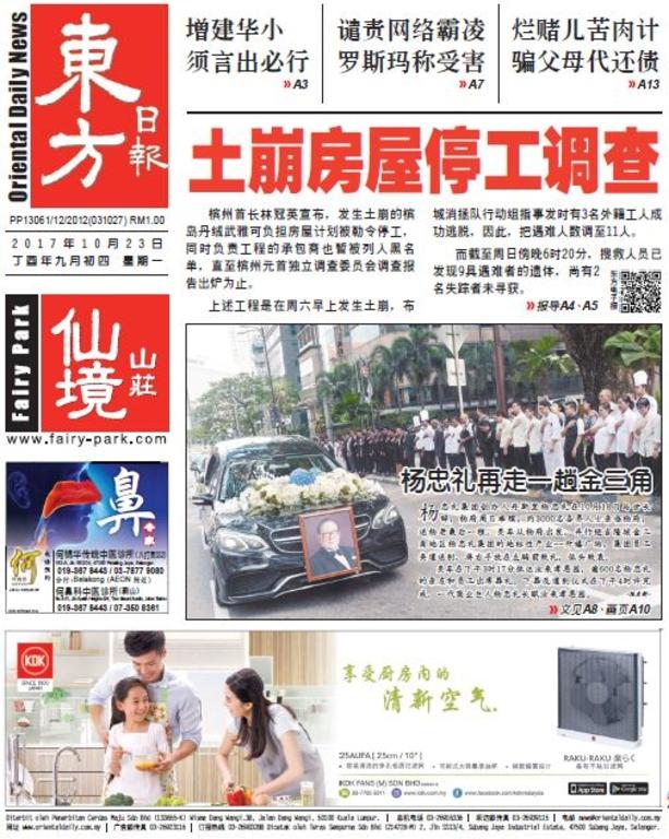 東方日報 2017年10月23日