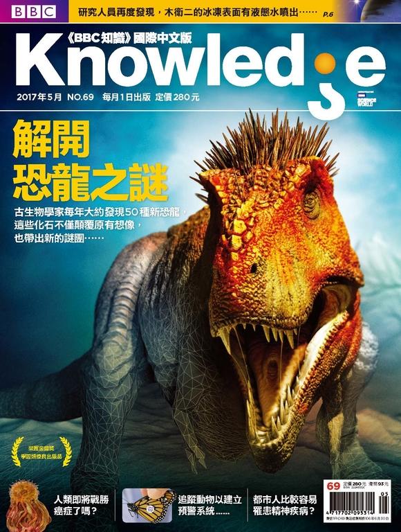 BBC知識 Knowledge 05月號/2017 第69期【精華版】