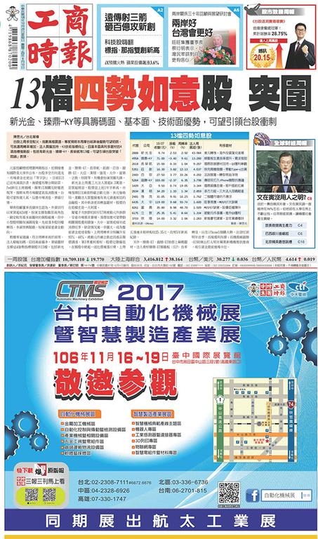 工商時報 2017年10月29日