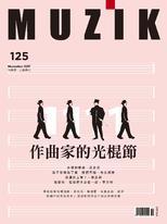 MUZIK古典樂刊 NO.125