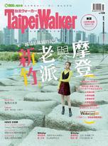 Taipei Walker 247期