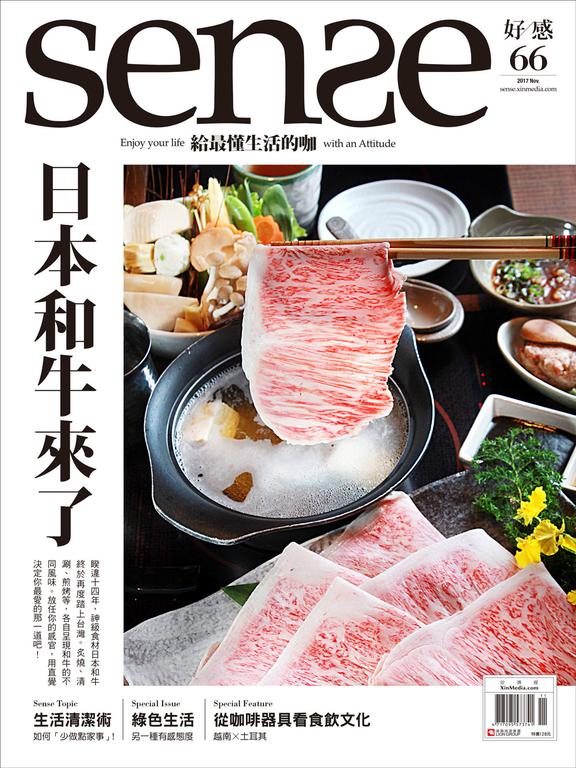 Sense 好感雜誌2017/11月號