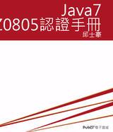 Java7 Upgrade 1Z0805認證手冊