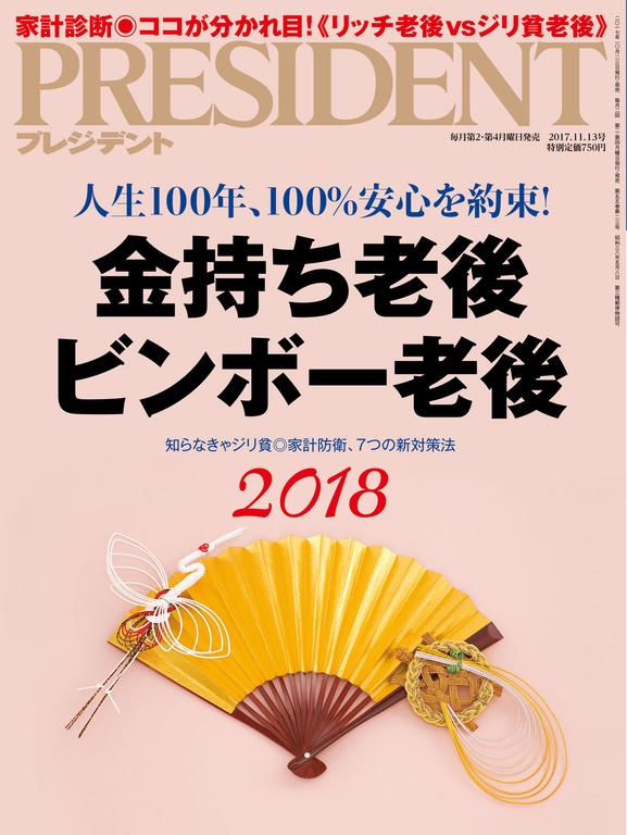 PRESIDENT 2017年11.13號 【日文版】
