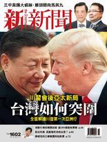 新新聞 2017/11/16 第1602期