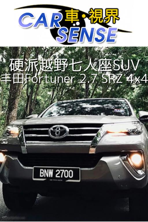 硬派越野七人座SUV:丰田Fortuner 2.7 SRZ 4x4