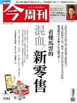 【今周刊】NO1092  混血新零售