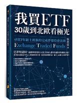 我買ETF,30歲到北歐看極光:尋常7年級上班族的完成夢想投資法則