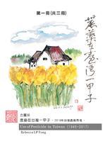 農藥在台灣一甲子