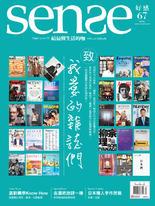 Sense 好感雜誌2017/12月號