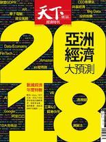 【天下雜誌 第637期】2018亞洲經濟大預測