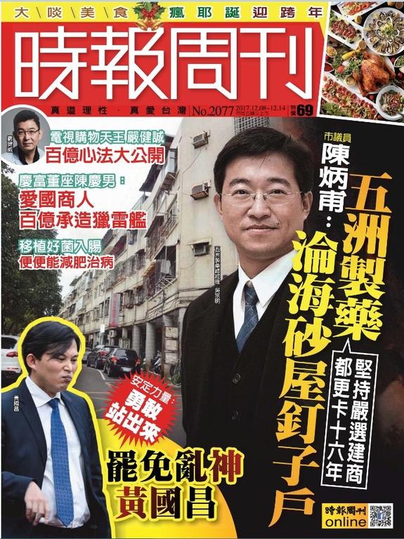 時報周刊 (時事版) 2017/12/08  第2077期