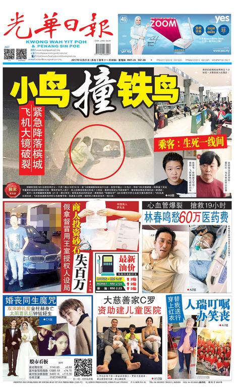 光華日報 2017年12月21日