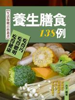 養生膳食138例:一書在手掌握全家健康(增修版)