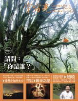 宇宙光雜誌2018年一月號(附有聲雜誌.mp3)