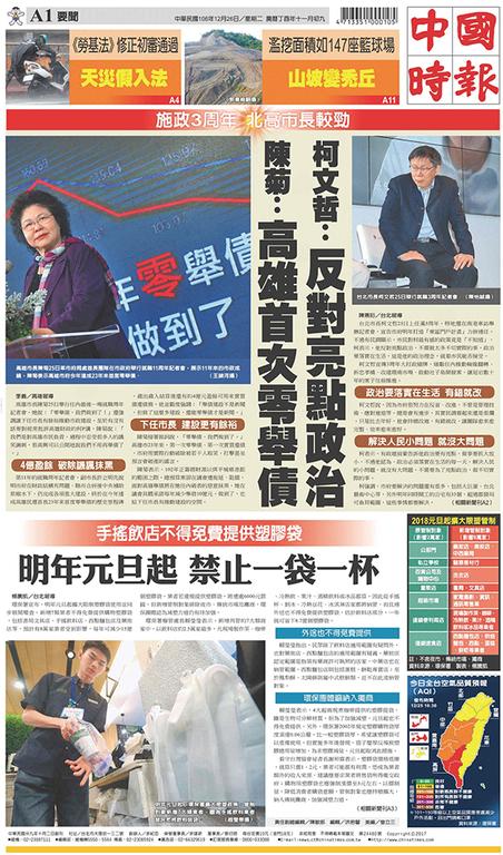 中國時報 2017年12月26日