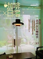 咖啡×日嚐【004期】書中自有咖啡香