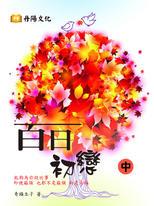 百日初戀 中 (共3冊)