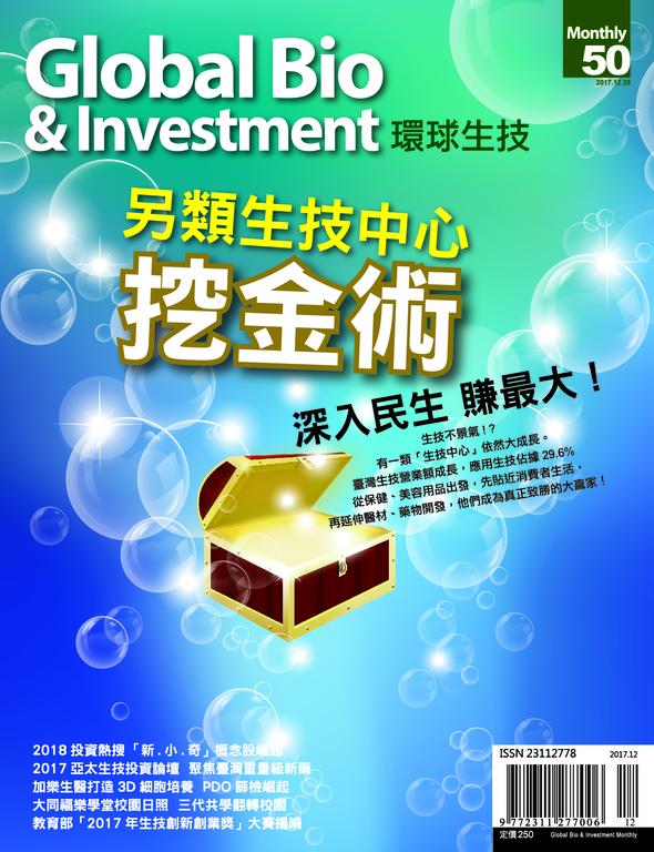 《環球生技月刊》106.12月號(VOL.50)