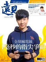 遠見雜誌 第379期/2018年1月號