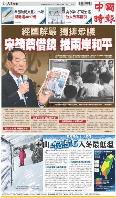 中國時報 2018年1月13日