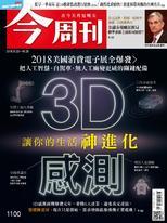 【今周刊】NO1100  3D感測