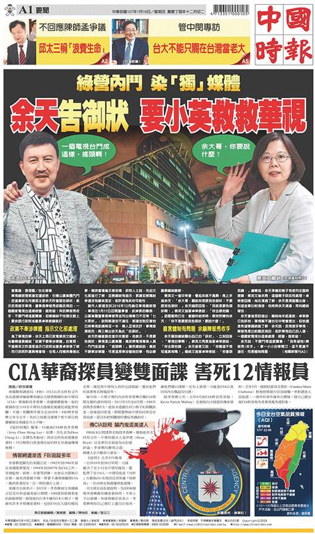 中國時報 2018年1月18日