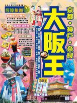大阪王 (2018-19年版)