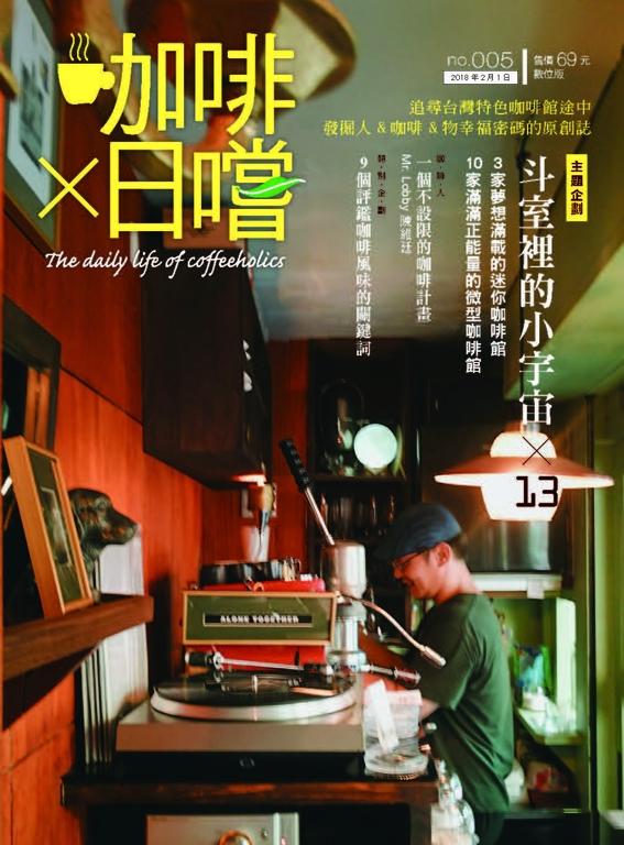 咖啡×日嚐【005期】斗室裡的小宇宙