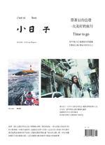 小日子享生活誌 NO.70