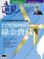 遠見雜誌 第380期/2018年2月號