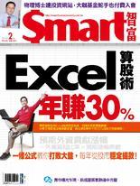 Smart智富月刊 2018年2月/234期